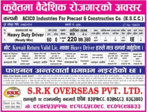 Job Demand From Kuwait,Job Vacancy In Acico Industries For