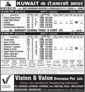 Job Demand From Kuwait,Job Vacancy In Two Different Company