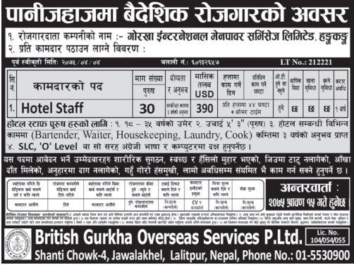 Job Demand From Hong Kong,Job Vacancy For Gurkha International